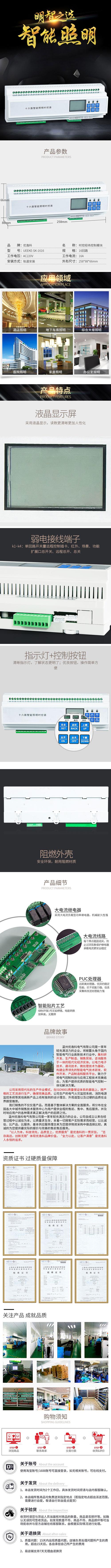 16回路時控經緯控制模塊-詳情.jpg
