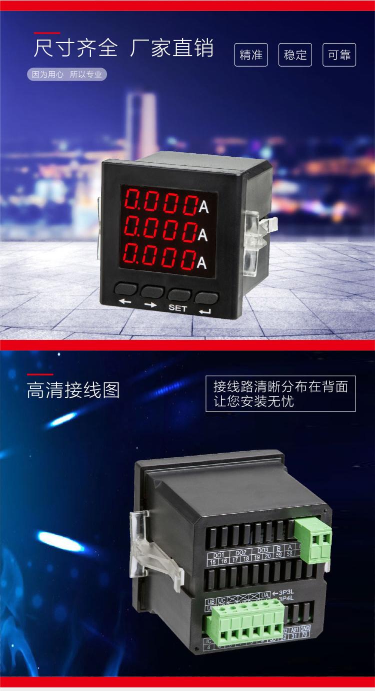 三相电流数显表.jpg