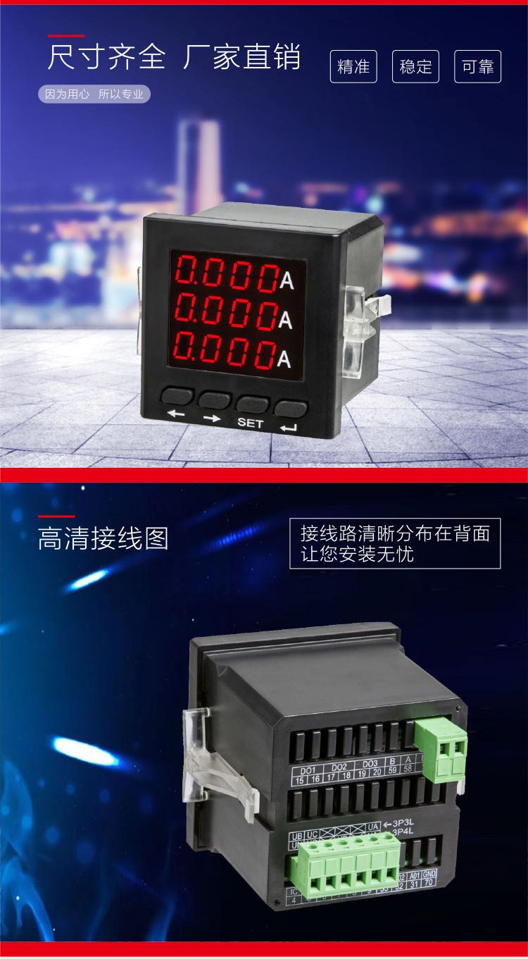 三相电压数显表.jpg