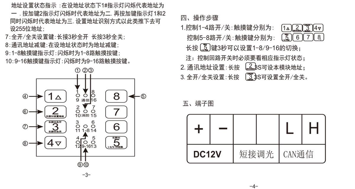 UEEKE-ZY-6WMB/8WMB智能照明系统端子图