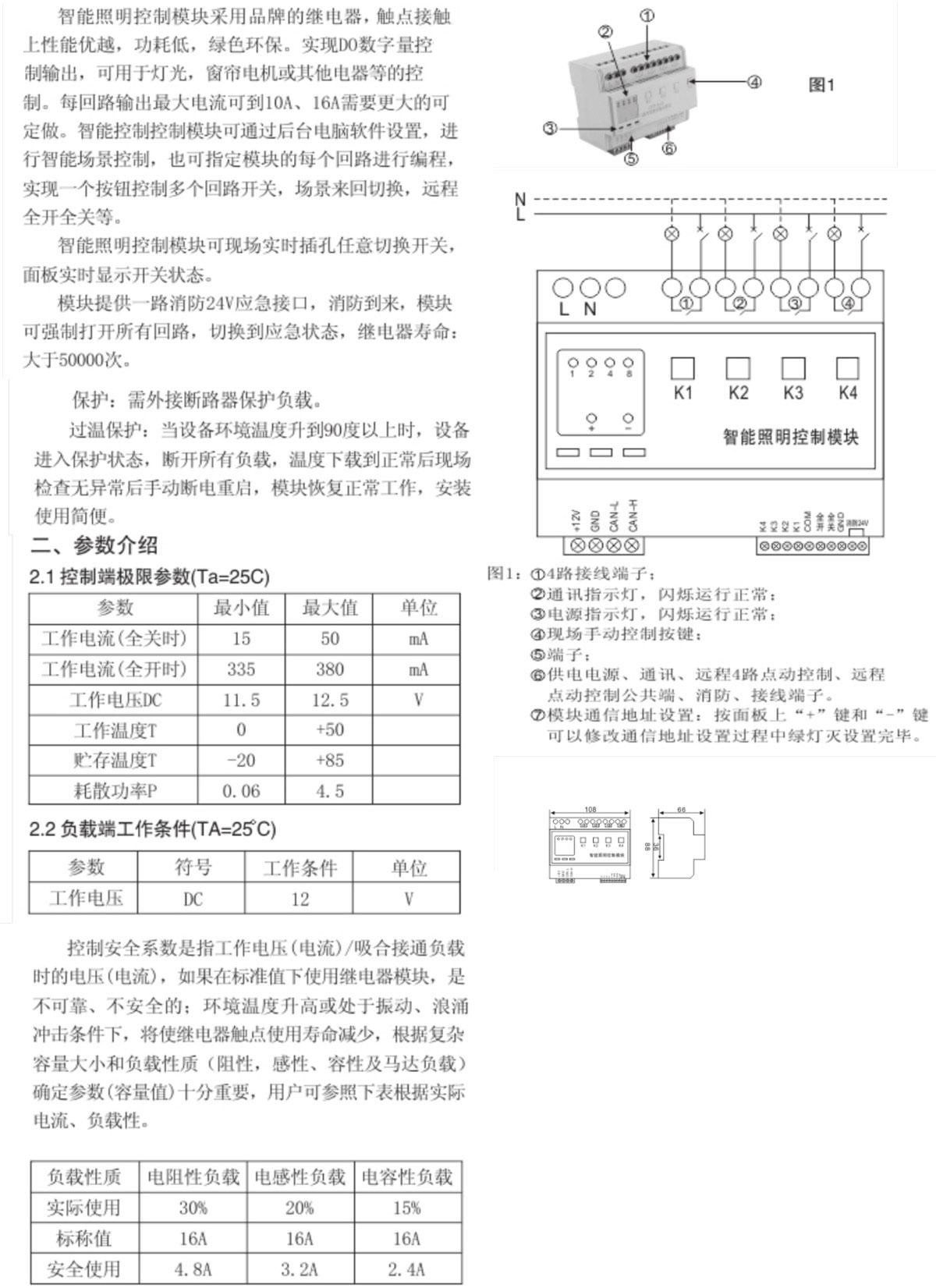 智能照明模块参数介绍及负载端工作条件