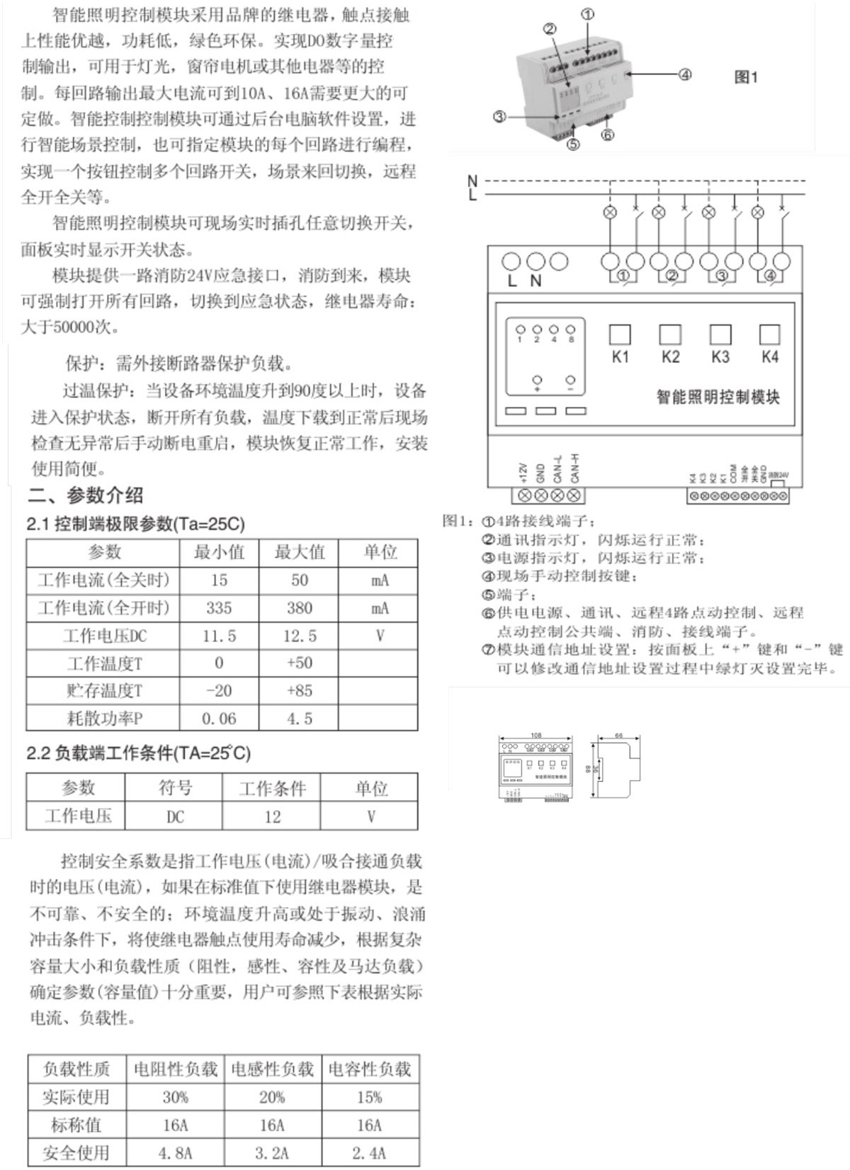 UEEK-IR-1216智能照明模块参数介绍及负载端工作条件