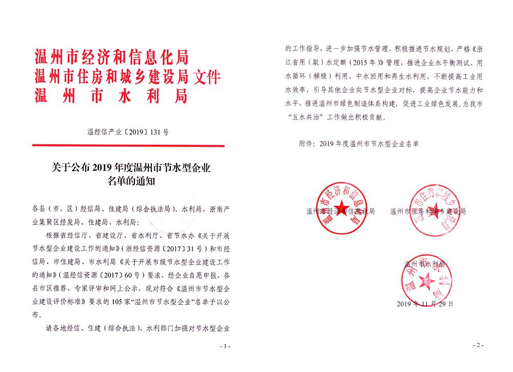 20191129温经信产业(131号)-1.png