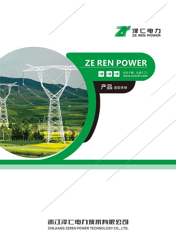 澤仁電力產品選型手冊