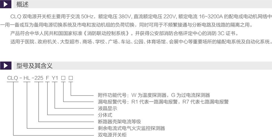 CLQ双电源开关柜-1.jpg