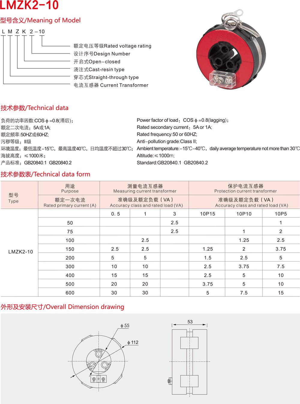 LMZK2-10充氣柜專用開啟式電流互感器-1.jpg