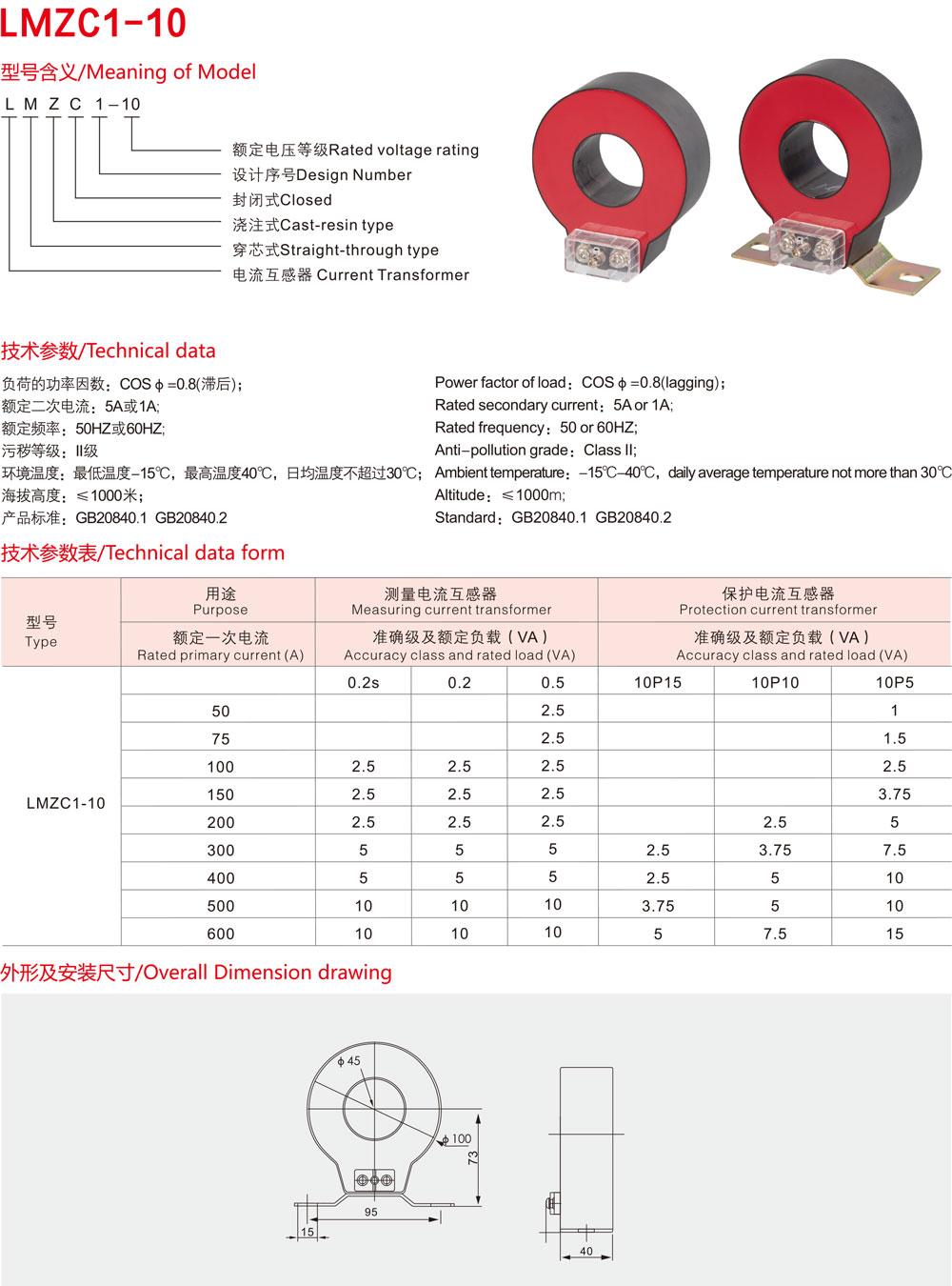 LMZC1-10充氣柜專用穿心式電流互感器-1.jpg