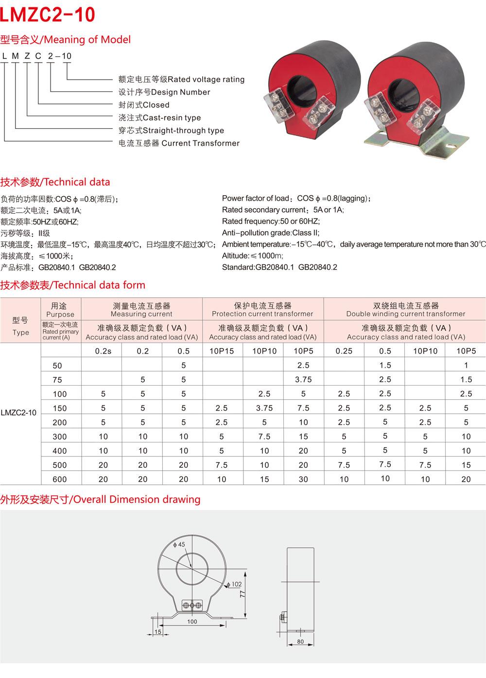 LMZC2-10充氣柜專用穿心式電流互感器77.jpg