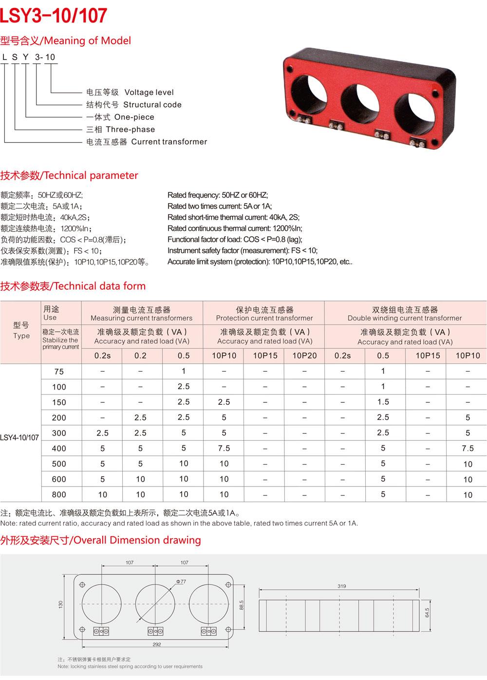 LSY3-10---107三相一體型電流互感器1.jpg