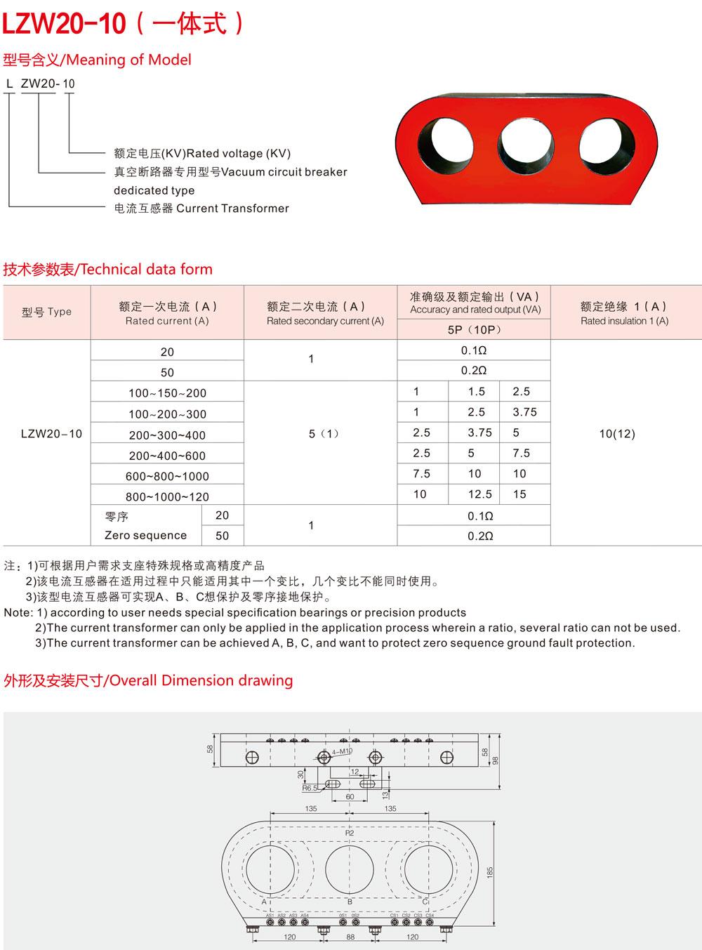 LZW20-10-(一體式)斷路器專用電源互感器-1.jpg