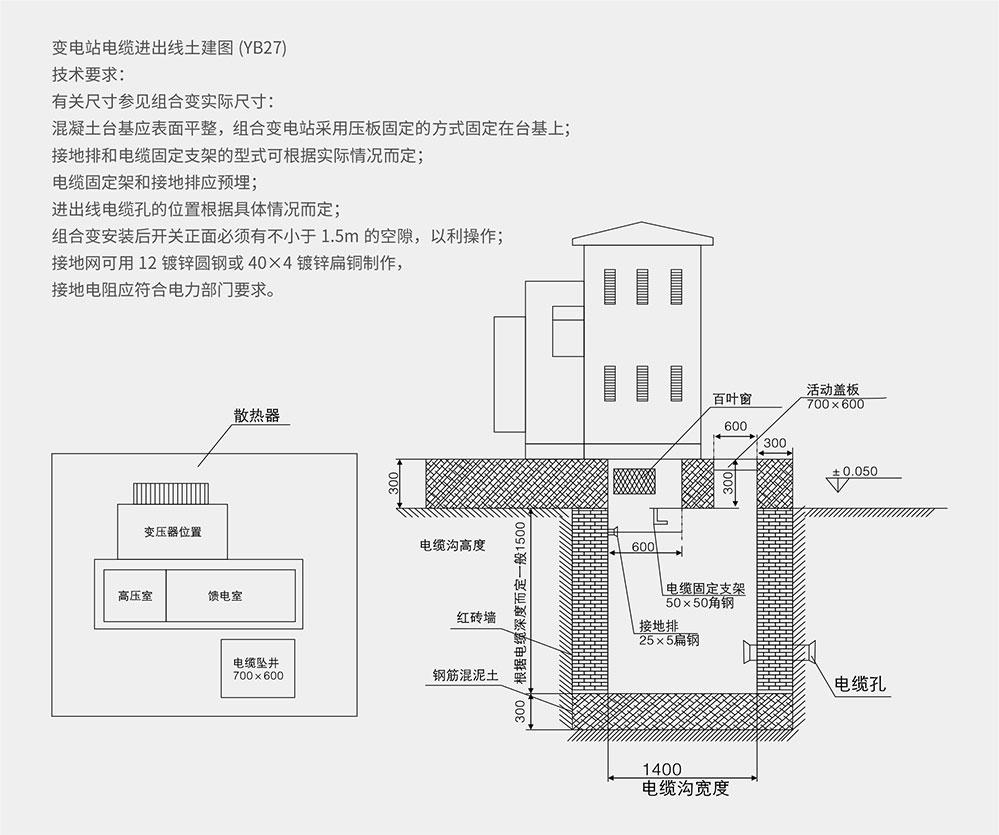 YB27-12美式预装式箱式变电站安装尺寸