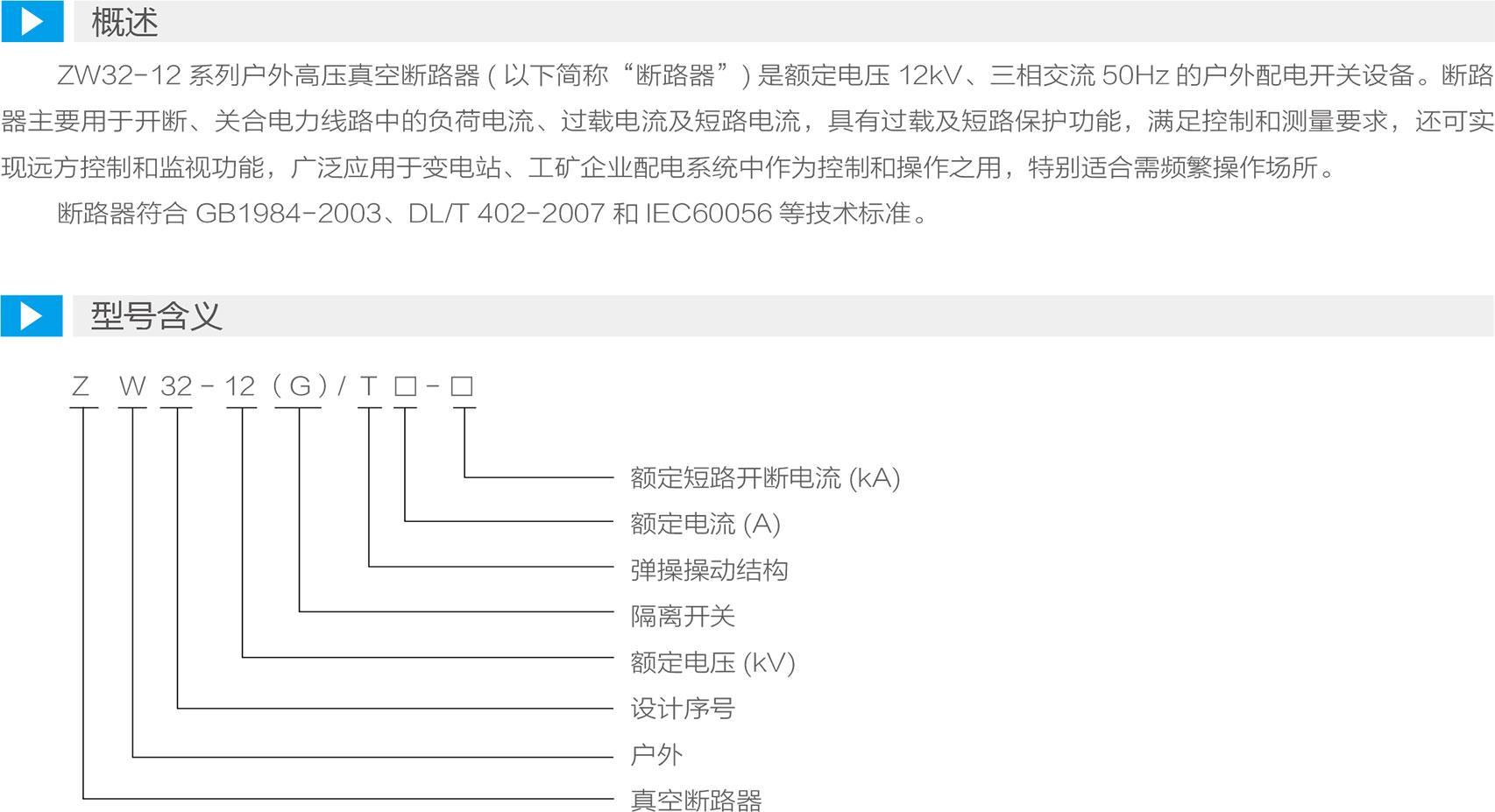 ZW32-12户外高压真空断路器型号含义及技术参数