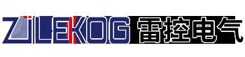 浙江雷控電氣有限公司