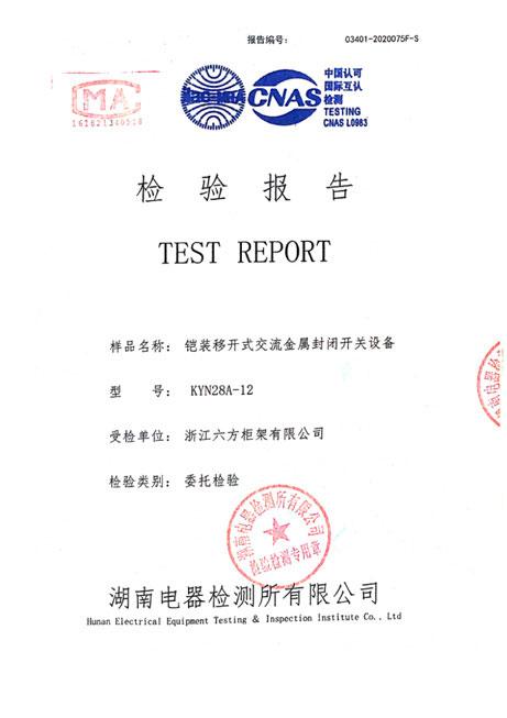 KYN28A-12 檢驗報告