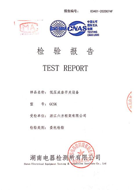 GCSK 檢驗報告
