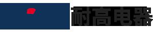 浙江耐高電器有限公司