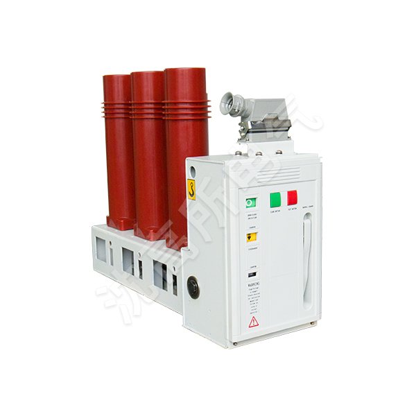 VSG-24型(280寬)側裝式戶內高壓真空斷路器