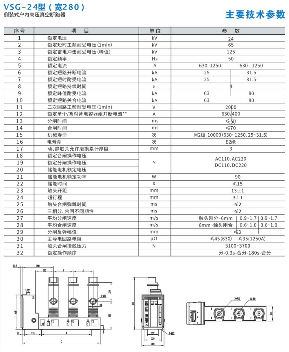 VSG-24型(寬280-)側裝式戶內高壓真空斷路器詳情.jpg