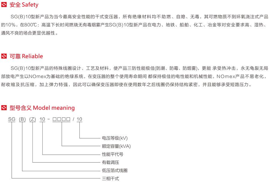 SGB10-10KV干式澆注變壓器型號含義