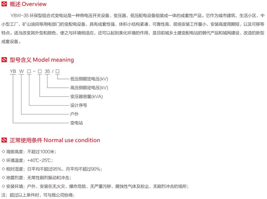 YBW-35環保型組合式變電站型號含義及使用條件