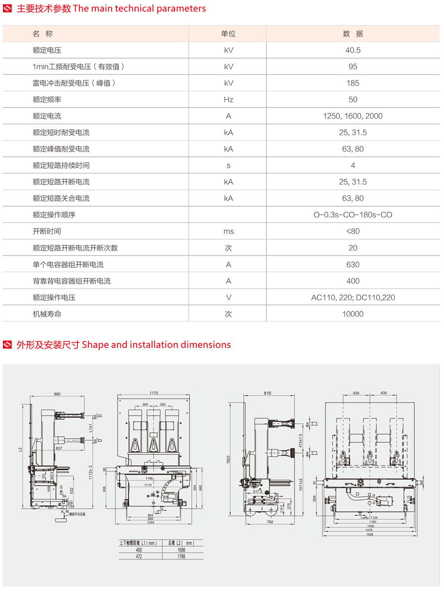 ZN85系列戶內高壓真空斷路器主要技術及外形安裝尺寸