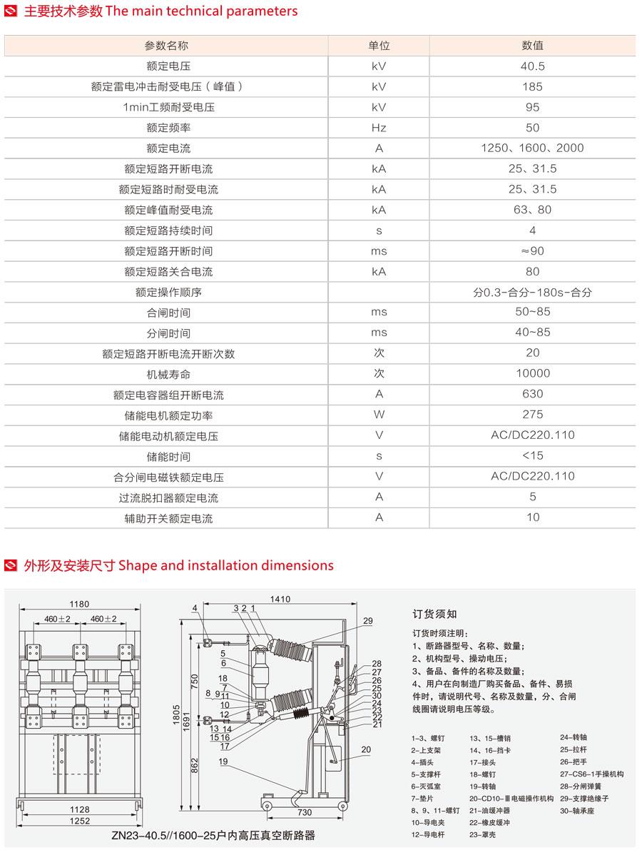 ZN23-40.5型真空斷路器主要技術參數、外形尺寸及安裝圖