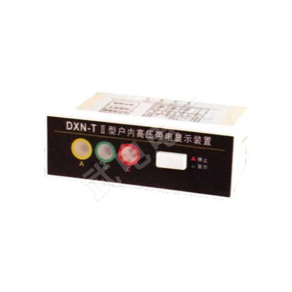 DXN-T II高壓帶電顯示器