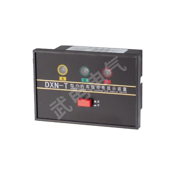 DXN-T(Q) I高壓帶電顯示器