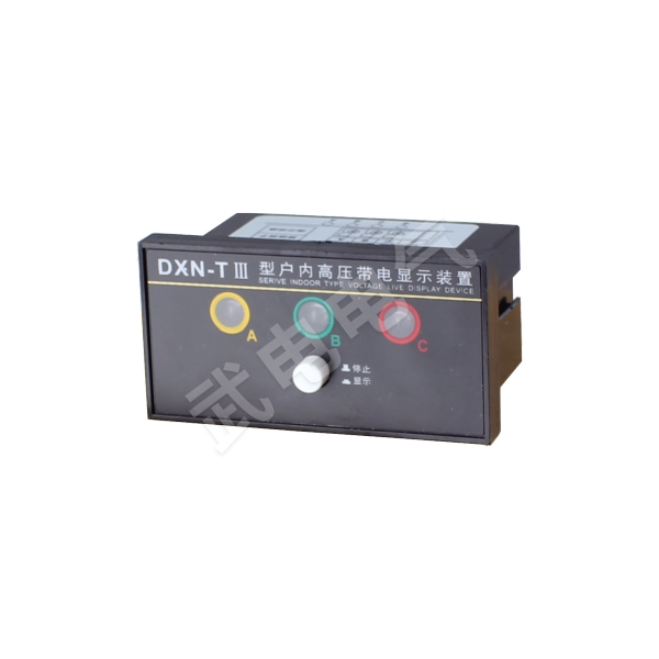 DXN-T(Q) III高壓帶電顯示器