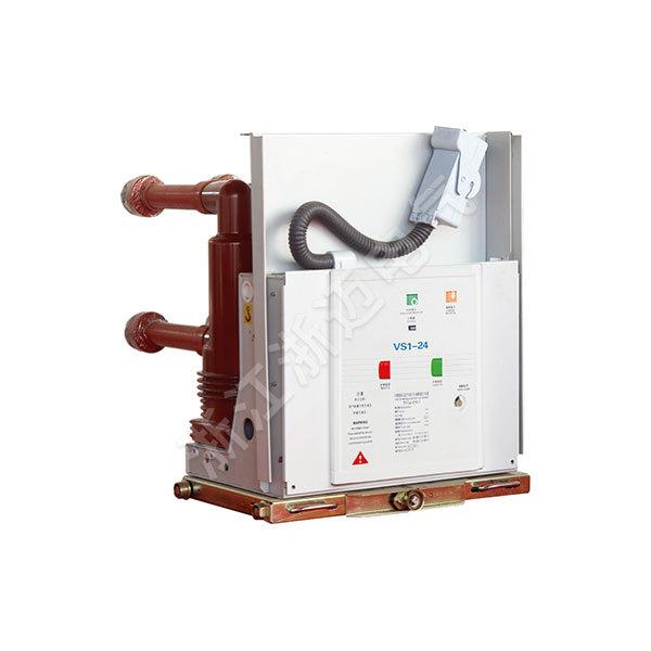 VS1-24 戶內高壓真空斷路器