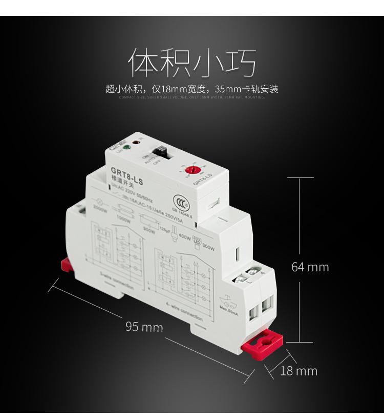 GGRT8-LS楼道开关体积小巧:超小体积,仅18mm宽度,35mm卡轨安装
