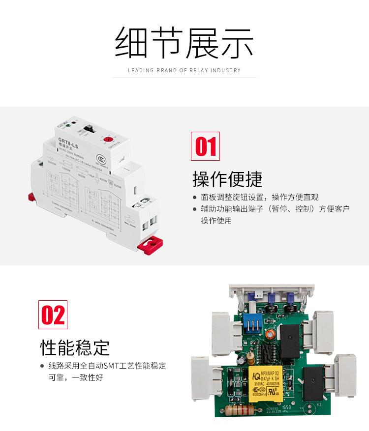 格亚GRT8-LS楼道开关细节展示:1、操作便捷:面板调整旋钮设置,操作方便直观;2、辅助功能输出端子(暂停、控制)方便客户操作使用;2、性能稳定:线路采用全自动SMT工艺性能稳定可靠,一致性好