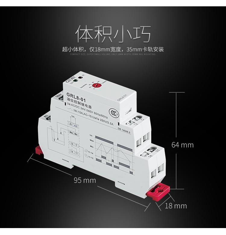 格亚液位控制继电器体积小巧:超小体积,仅18mm宽度,35mm卡轨安装