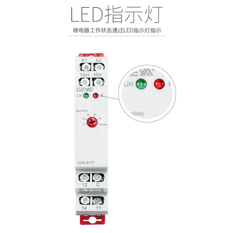 液位控制继电器工作状态通过LED指示灯指示