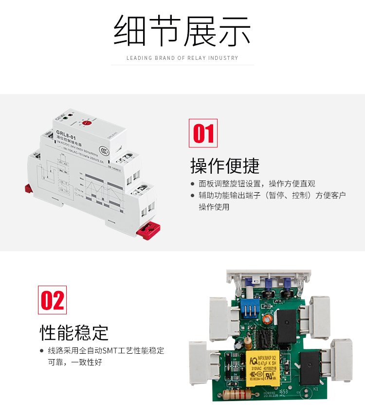 格亚液位监控继电器细节展示:1、操作便捷:面板调整旋钮设置,操作方便直观;2、辅助功能输出端子(暂停、控制)方便客户操作使用;2、性能稳定:线路采用全自动SMT工艺性能稳定可靠,一致性好