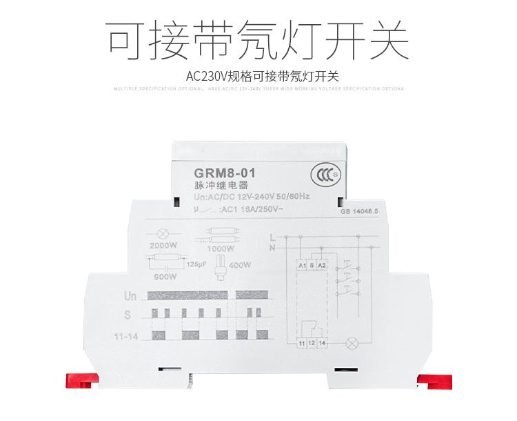 格亚脉冲继电器可接带氖灯开关:AC230V规格可接带氖灯开关