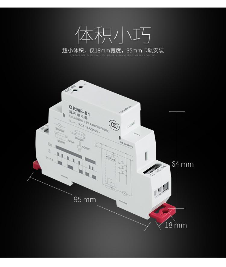 格亚脉冲控制继电器体积小巧:超小体积,仅18mm宽度,35mm卡轨安装