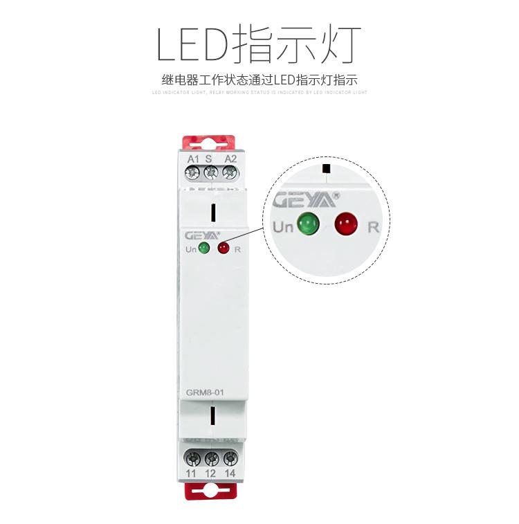 脉冲控制继电器工作状态通过LED指示灯指示