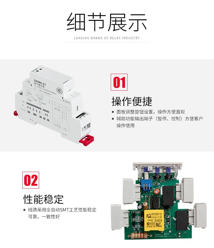 格亚脉冲监控继电器细节展示:1、操作便捷:面板调整旋钮设置,操作方便直观;2、辅助功能输出端子(暂停、控制)方便客户操作使用;2、性能稳定:线路采用全自动SMT工艺性能稳定可靠,一致性好
