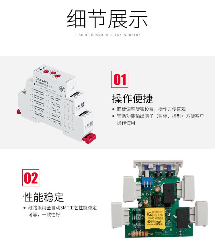 格亚多功能型时间继电器细节展示:1、操作便捷:面板调整旋钮设置,操作方便直观;2、辅助功能输出端子(暂停、控制)方便客户操作使用;2、性能稳定:线路采用全自动SMT工艺性能稳定可靠,一致性好
