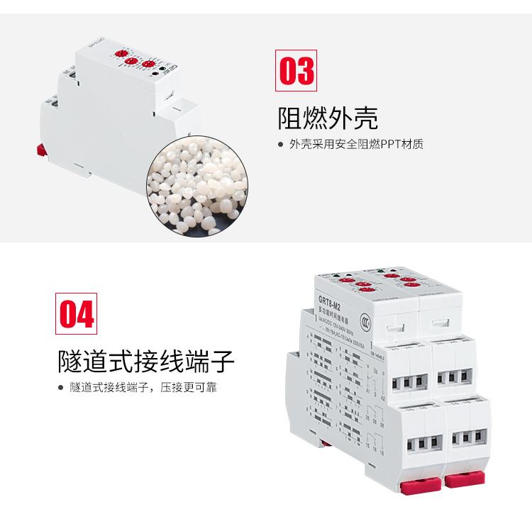 格亚多功能型时间继电器继电器细节展示图二:3、阻燃外壳:外壳采用安全阻燃PPT材质;4、隧道式接线端子:隧道式接线端子,压接更可靠;
