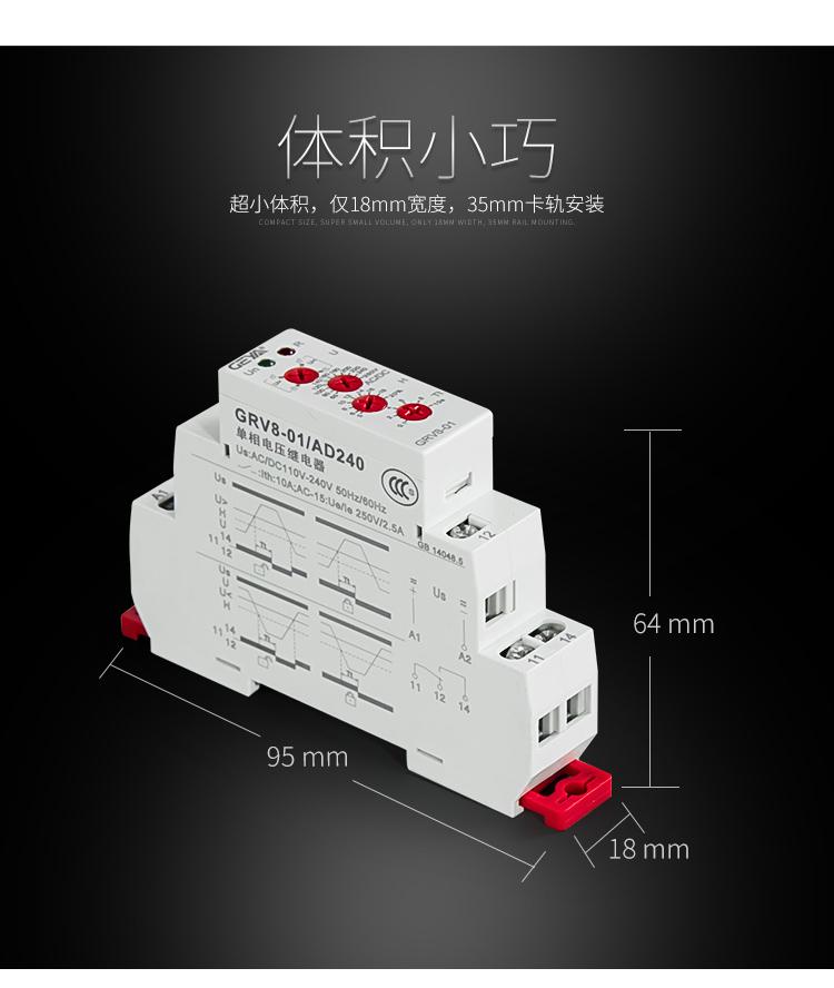 格亚GRV8电压监控继电器体积小巧:超小体积,仅18mm宽度,35mm卡轨安装