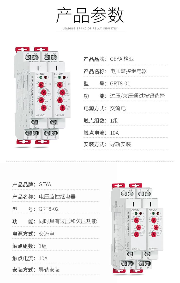 1、格亚GRV8电压监控继电器产品参数:产品品牌:GEYA格亚,产品名称:电压监控继电器,型号:GRT8-01,功能:过压/欠压通过按钮选择,电源方式:交流电,触点组数:1组,触点电流:10A;安装方式:导轨安装;2、格亚GRV8电压监控继电器产品参数:产品品牌:GEYA格亚,产品名称:电压监控继电器,型号:GRT8-02,功能:同时具有过压和欠压功能,电源方式:交流电,触点组数:1组,触点电流:10A;安装方式:导轨安装;