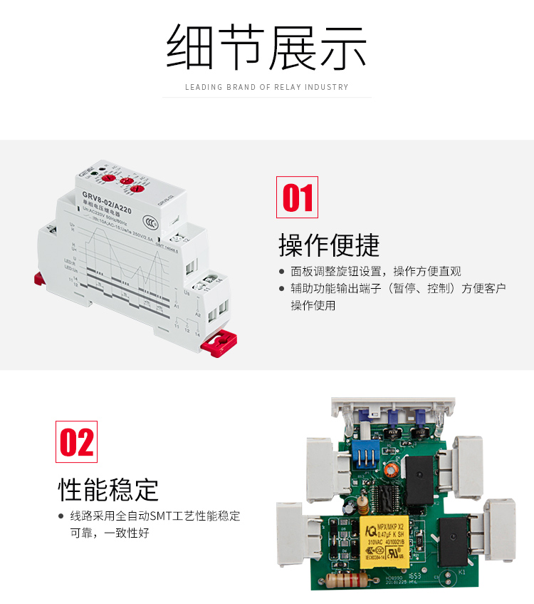格亚GRV8电压监控继电器细节展示:1、操作便捷:面板调整旋钮设置,操作方便直观;2、辅助功能输出端子(暂停、控制)方便客户操作使用;2、性能稳定:线路采用全自动SMT工艺性能稳定可靠,一致性好