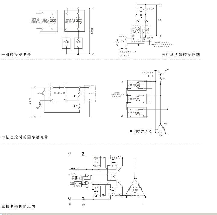 一组转换继电器、带按钮控制的固态继电器、三相电动机的反向等接线图.jpg