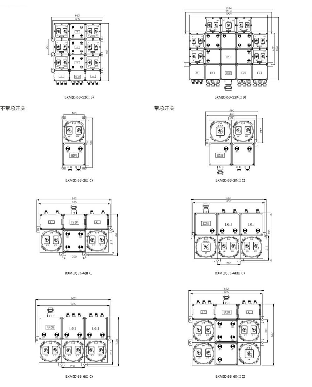 BXM(D)53-1防爆照明動力配電箱外形尺寸圖2