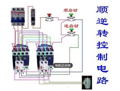 防爆控制箱顺逆转控制电路实物接线图