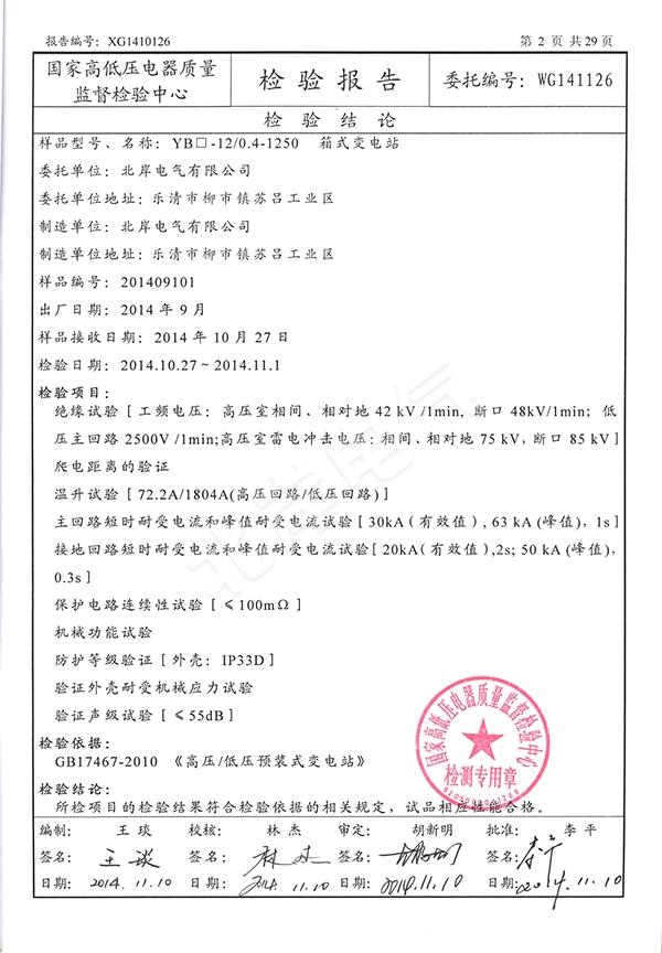 YB □ -12/0.4-1250 箱式變電站檢驗報告