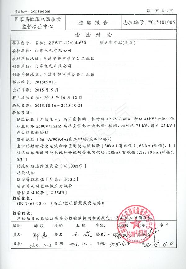 ZBW □ -12/0.4-630 箱式變電站(美變)檢驗報告
