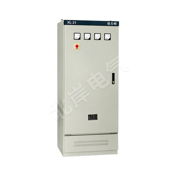 XL-21 動力配電柜